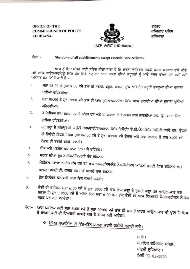 Notice from ludhiana authority on 24-03-2020